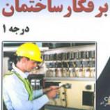 نمونه سوالات برقکار ساختمان درجه یک(ادواری)