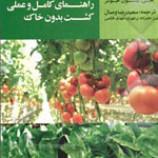 نمونه سوالات فنی و حرفه ای پرورش دهنده سبزی و صیفی به روش هیدروپونیک(ادواری)