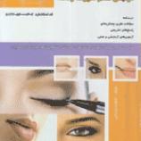 سوالات فنی و حرفه ای آرایش دائم صورت زنانه – میکروپیگمنتیشن(ادواری)