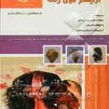سوالات فنی و حرفه ای آرایشگر موی زنانه(ادواری)