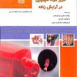 سوالات فنی و حرفه ای کاربر مواد شیمیایی در آرایش زنانه(ادواری)