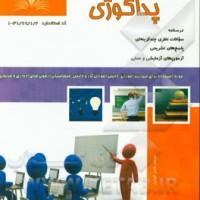 کتابچه آموزشی پداگوژی-مربی گری عمومی (ادواری)