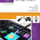 سوالات فنی و حرفه ای تعمیر کار تلفن همراه (ادواری)
