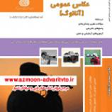 سوالات فنی و حرفه ای عکاس عمومی – آنالوگ(ادواری)
