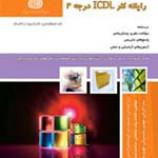 سوالات فنی و حرفه ای رایانه کار ICDL درجه ۲ (ادواری)