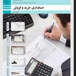 نمونه سوال حسابداری خرید و فروش