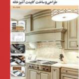 نمونه سوال کابینت ساز پیشرفته آشپزخانه فنی و حرفه ای