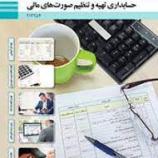 نمونه سوال حسابداری تهیه و تنظیم صورت های مالی