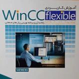 نمونه سوال مانیتورینگ با نرم افزار wincc flexible فنی و حرفه ای