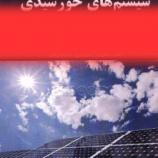 سوالات فنی و حرفه ای طراح سیستم های انرژی خورشیدی